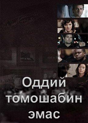 Chet el kino film uzbek tilida online